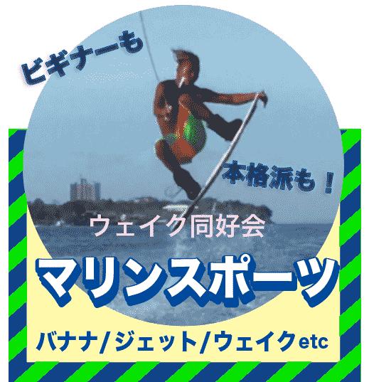 セブ島 マリンスポーツ ウェイクボード バナナボート フライボート ジェットスキー