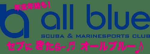 セブ島でジンベイザメとアイランドホッピングならallblue | セブ島でジンベイザメとアイランドホッピングならallblue   スタッフ tags  マスククリア