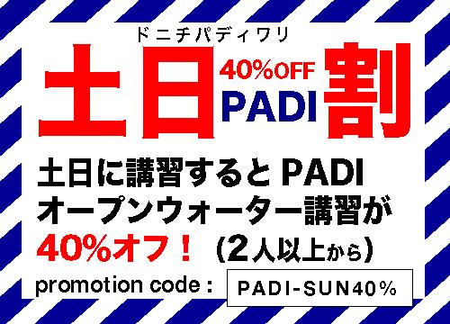 PADI オープンウォーター 割引